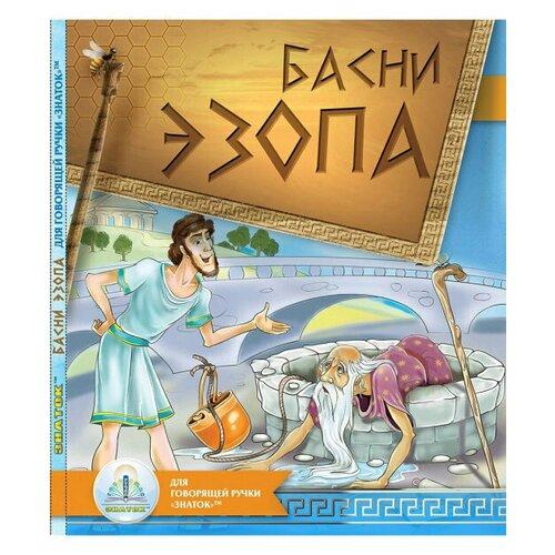 Купить ЗНАТОК Книга Басни ЭЗОПА для говорящей ручки второго поколения ZP-40142, Знаток, Обучающие материалы и авторские методики
