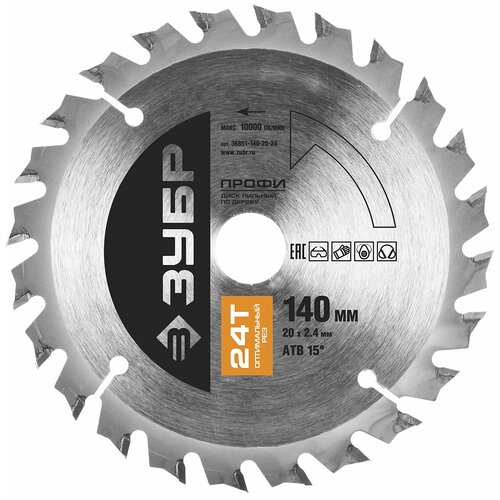 Фото - Пильный диск ЗУБР Профи 36851-140-20-24 140х20 мм пильный диск зубр эксперт 36901 140 20 16 140х20 мм