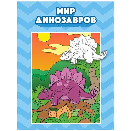 Woozzee Раскраска Мир динозавров