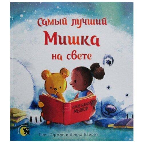 Купить Гормли Г. Самый лучший Мишка на свете , Открытая книга, Детская художественная литература