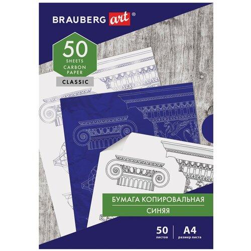 Фото - Бумага BRAUBERG A4 CLASSIC 112402 50 лист., синий демосистема brauberg solid a4 236719