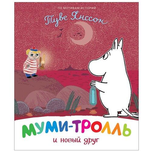 Купить Муми-тролль и новый друг, РОСМЭН, Детская художественная литература