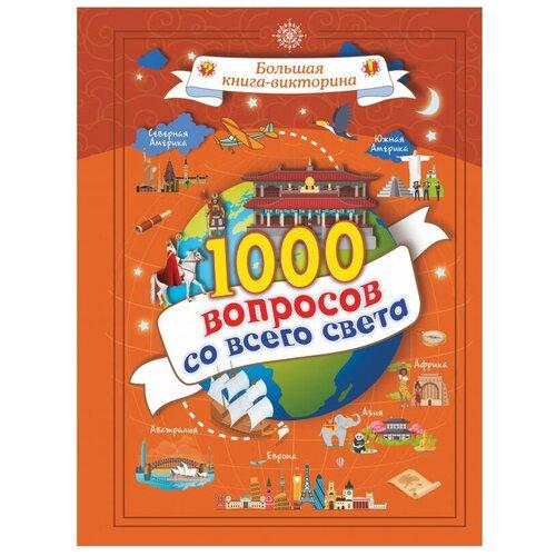 Купить Третьякова А. И. Большая книга-викторина. 1000 вопросов со всего света , Аванта (АСТ), Книги с играми