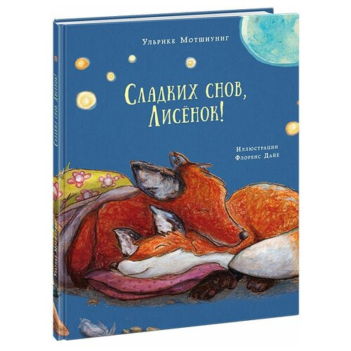 Купить Мотшиуниг У. Сладких снов, Лисёнок! , Нигма, Книги для малышей