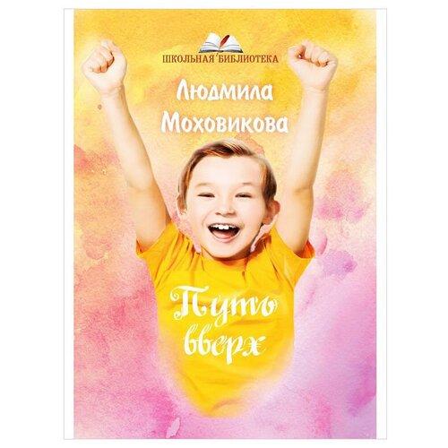 Моховикова Л. Л.
