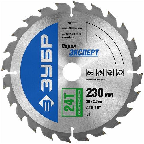 Фото - Пильный диск ЗУБР Эксперт 36901-230-30-24 230х30 мм пильный диск зубр эксперт 36901 255 30 24 255х30 мм