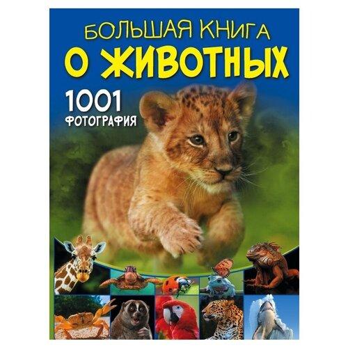 барановская и ермакович д моя первая большая книга о динозаврах Ермакович Д. Большая книга о животных. 1001 фотография