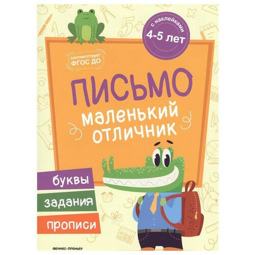Фото - Разумовская Ю. Письмо: книжка с наклейками разумовская ю мой поход к врачу