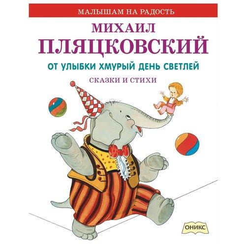 Пляцковский М.С.