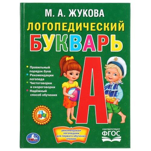 Жукова М. А. Логопедический букварь 224436 обучающие книги умка мульткнижка м а жукова первое чтение