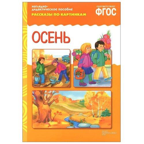Набор карточек Мозаика-Синтез ФГОС Рассказы по картинкам. Осень 29.5x20.5 см 8 шт.
