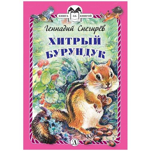 Купить Снегирев Г. Книга за книгой. Хитрый бурундук , Детская литература, Детская художественная литература