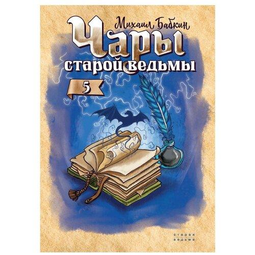Чары старой ведьмы. Кн. 5