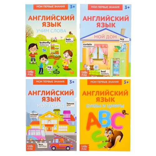 Книги-шпаргалки набор по английскому языку, 8 стр. 3270867