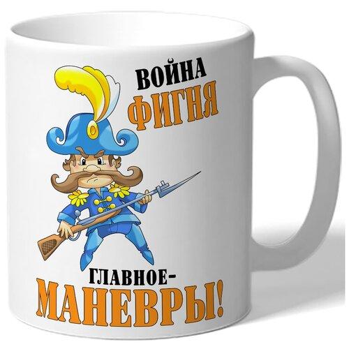 Кружка белая к 23 февраля Война фигня главное - маневры! - офицер с ружьем