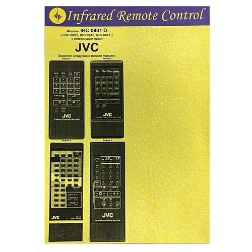 Фото - Пульт к IRC0801D JVC CD/DVD рок волна 1 cd dvd