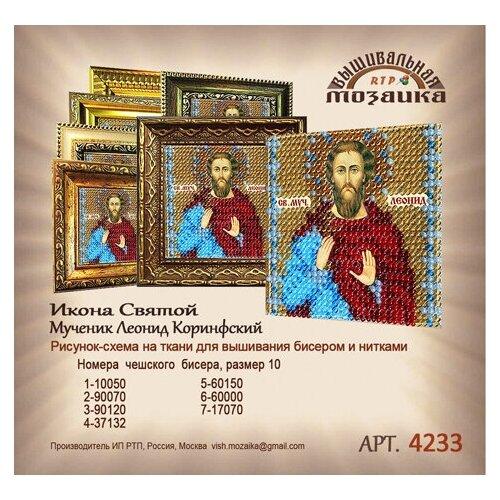Рисунок на ткани вышивальная мозаика арт. 4233 Икона Св.Муч. Леонид 6,5х6,5 см