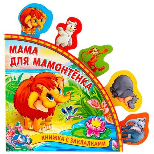 Купить Непомнящая Д. Книга с закладками. Мама для мамонтенка , Умка, Книги для малышей