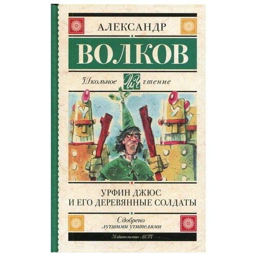 Купить Урфин Джюс и его деревянные солдаты. А. М. Волков, АСТ, Детская художественная литература