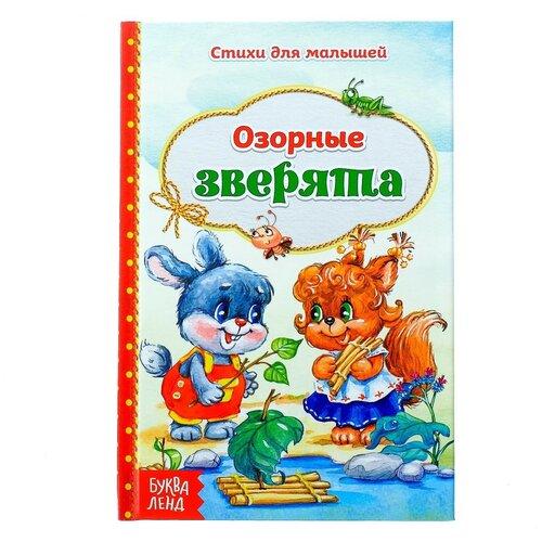 Купить Стихи для малышей. Озорные зверята, Буква-Ленд, Книги для малышей