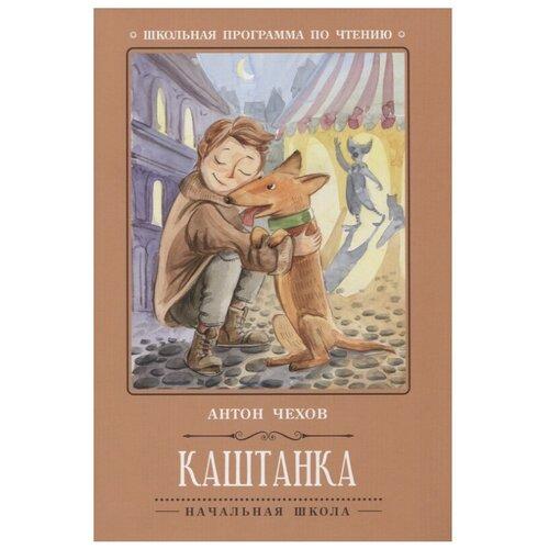 Купить Чехов А.П. Каштанка , Феникс, Детская художественная литература