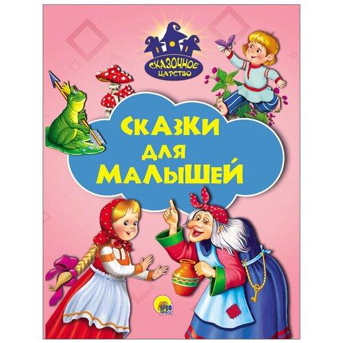 Купить Сказки для малышей, Проф-Пресс, Книги для малышей