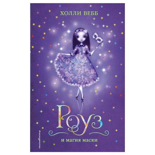 Купить Вебб Х. Роуз и магия маски , ЭКСМО, Детская художественная литература