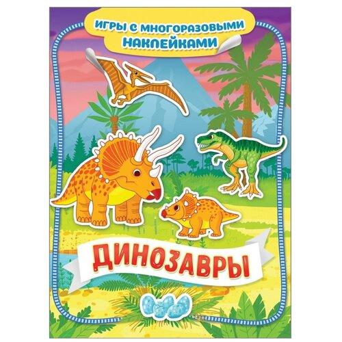 Фото - Новикова Е.А. Книжка с наклейками Динозавры. Игры с многоразовыми наклейками новикова е ред новогодние занималки игры с наклейками