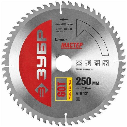 Фото - Пильный диск ЗУБР Мастер 36914-250-32-60 250х32 мм пильный диск зубр эксперт 36901 250 32 24 250х32 мм