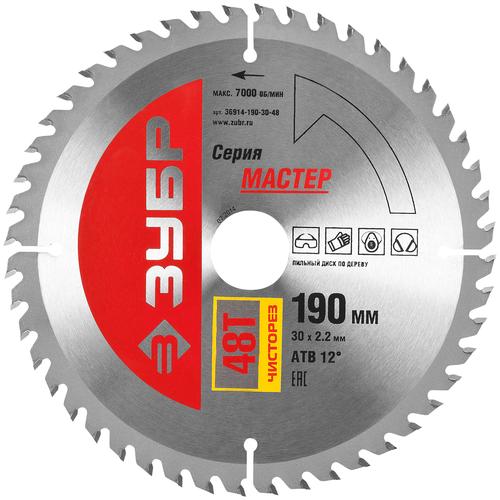 Фото - Пильный диск ЗУБР Мастер 36914-190-30-48 190х30 мм пильный диск зубр эксперт 36901 190 30 24 190х30 мм