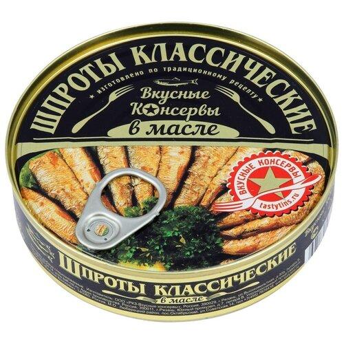 Вкусные консервы Шпроты классические в масле, 160 г