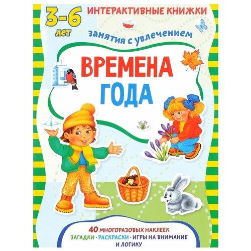 Купить Петрова М. Времена года , Пчёлка, Учебные пособия
