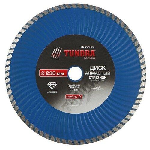 Фото - Диск алмазный отрезной TUNDRA 1857760, 230 мм 1 шт. диск алмазный отрезной tundra 1857756 125 мм 1 шт