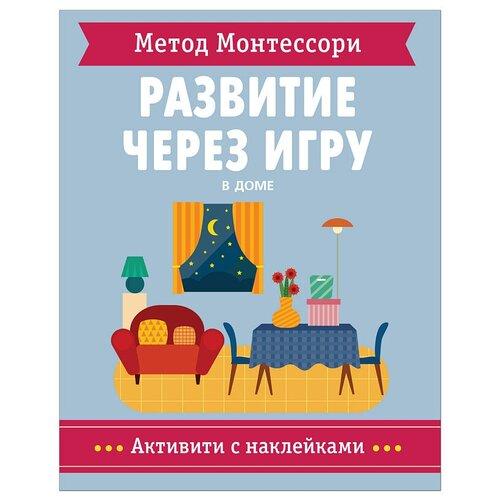 Книга Мозаика-Синтез Метод Монтессори. Активити с наклейками. В доме