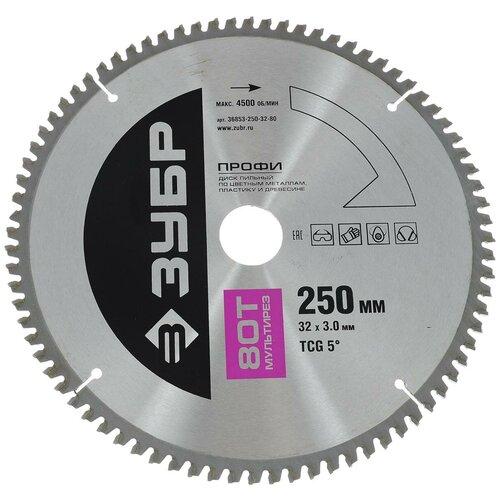 Фото - Пильный диск ЗУБР Профи 36853-250-32-80 250х32 мм пильный диск зубр эксперт 36901 250 32 24 250х32 мм