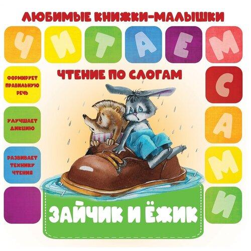 Любимые книжки-малышки. Чтение по слогам. Зайчик и ежик