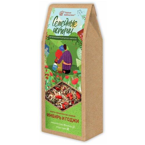 Фото - Напиток чайный фруктово-травяной Teaco Чайная библиотека Имбирь и годжи, 50 г напиток чайный конфуций из ягод годжи листовой 55 г