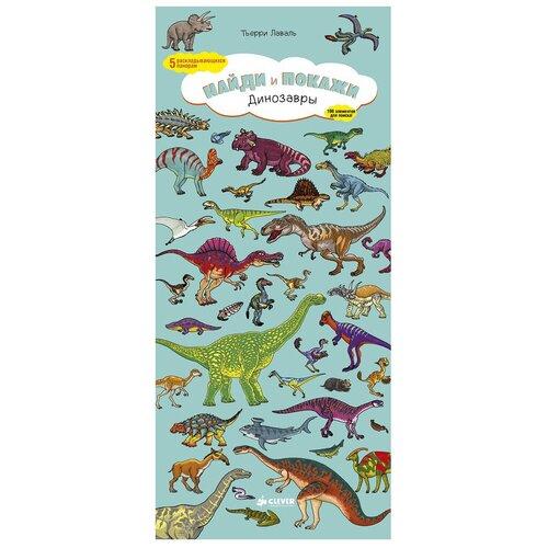 Купить Лаваль Т. Найди и покажи. Динозавры , CLEVER, Познавательная литература