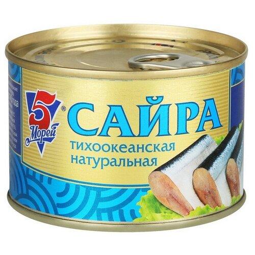 Рыбные консервы 5морей Сайра Тихоокеанская натуральная, 250г 2 шт. недорого