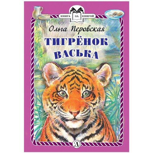 Купить Перовская О. Книга за книгой. Тигрёнок Васька , Детская литература, Детская художественная литература