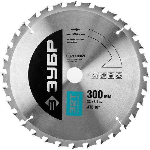 Фото - Пильный диск ЗУБР Профи 36850-300-32-32 300х32 мм пильный диск зубр профи 36852 300 32 60 300х32 мм