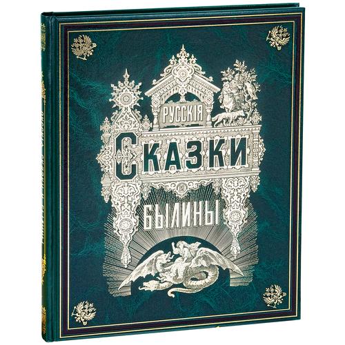 Купить Русские сказки и былины, СНЕГ, Детская художественная литература