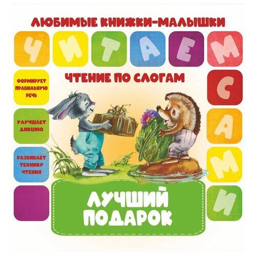 Любимые книжки-малышки. Чтение по слогам. Лучший подарок