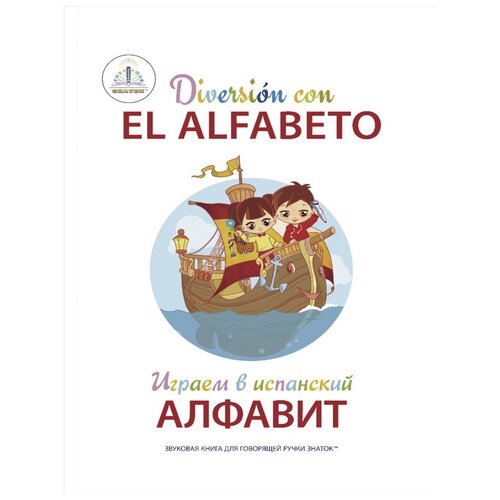 Пособие для говорящей ручки Знаток Играем в испанский алфавит ZP-40796 недорого