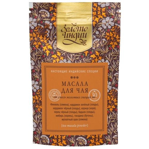 Золото Индии Смесь молотых специй Масала для чая, 30 гр