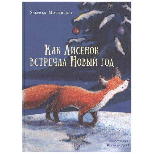 Купить Мотшиуниг У. Как лисенок встречал Новый год , Нигма, Детская художественная литература