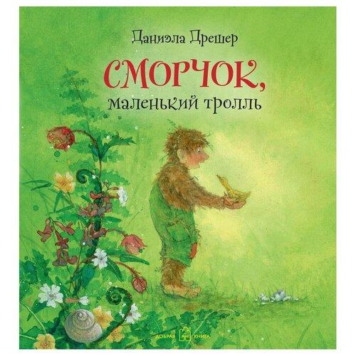 Купить Дрешер Д. Сморчок, маленький тролль , Добрая книга, Детская художественная литература