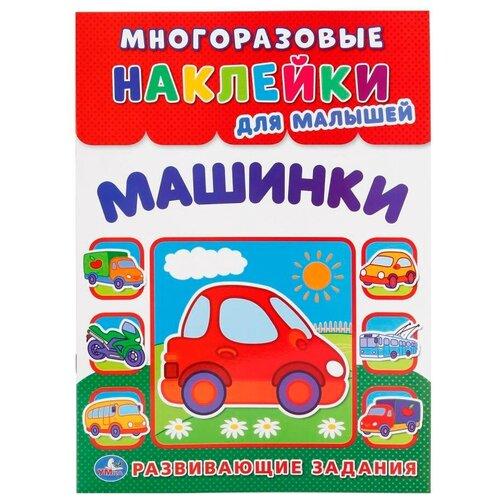 Козырь А. Книжка с многоразовыми наклейками Машинки машинки и не только книжка с наклейками