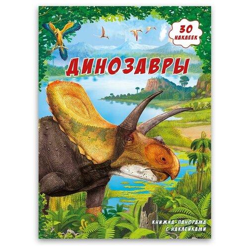 Купить Книжка-панорама с наклейками Динозавры , ГеоДом, Книжки с наклейками