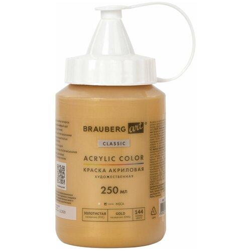 Купить Краска акриловая художественная Brauberg Art Classic, флакон, 250 мл, золотистая (191713), Краски